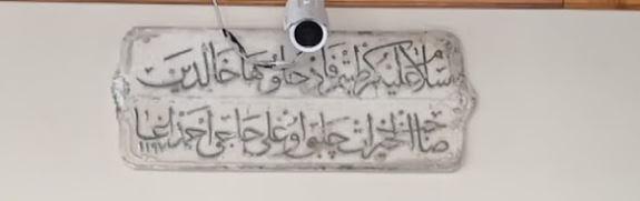 Ağva Çelebi Ahmet Cami Tarihi Kitabesi